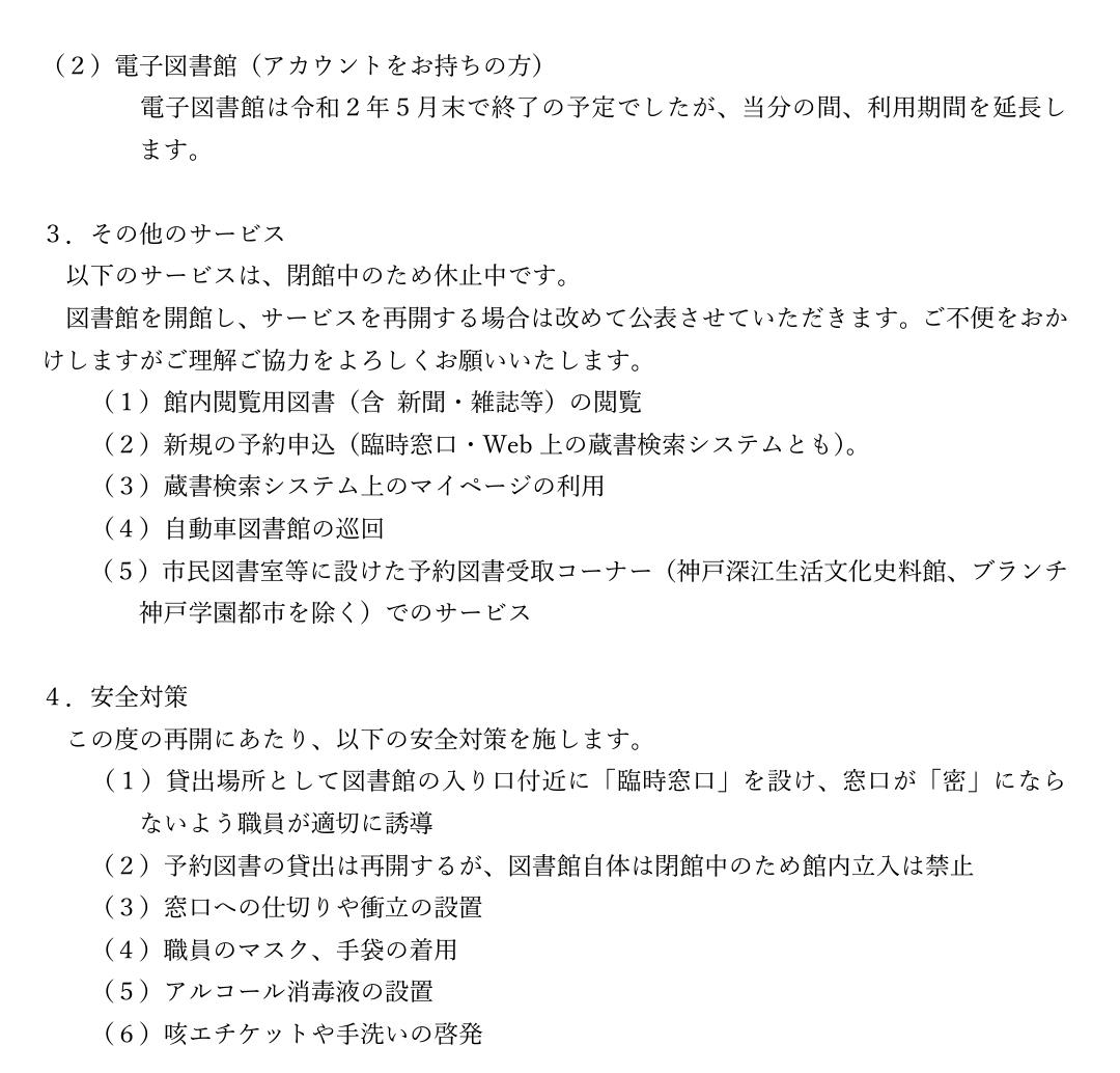 神戸 市 図書館 蔵書 検索